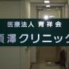須澤クリニック