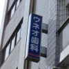 ウネオ歯科医院