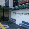 長崎みなとメディカルセンター
