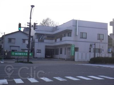 森田整形外科医院