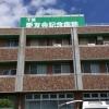 千葉愛友会記念病院