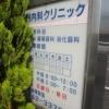 花川内科クリニック