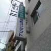 菅原眼科医院