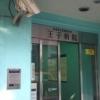 白報会王子病院