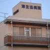 津生協病院
