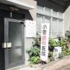 小菅歯科医院