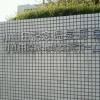 小山田記念温泉病院