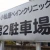 小松原ペインクリニック