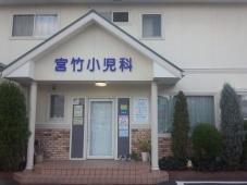 宮竹小児科医院