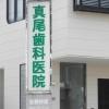 真尾歯科医院