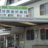 河西田村病院