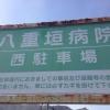八重垣病院