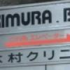 木村クリニック