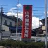 山中胃腸科病院