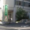 精治寮病院
