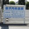 藤澤内科医院