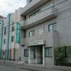鶴見西口病院