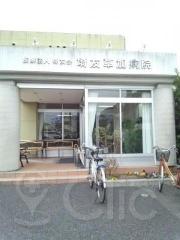 埼友草加病院