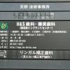 H&S矯正・審美歯科