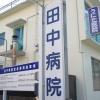伊勢田中病院