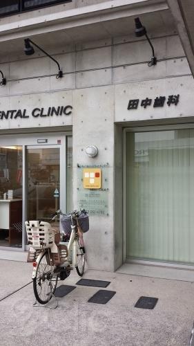 なかもず田中歯科