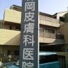 森岡皮膚科医院