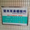 宮本耳鼻咽喉科医院