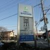 桜木記念病院