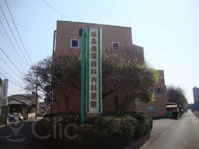 福島循環器科内科医院