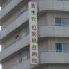 済生会松阪総合病院