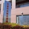 大宮中央総合病院