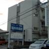 福外科病院