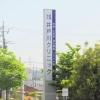 井戸川クリニック