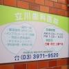 立川歯科医院