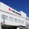 大倉山記念病院