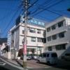 福田外科病院
