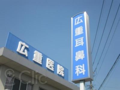 広重耳鼻咽喉科医院