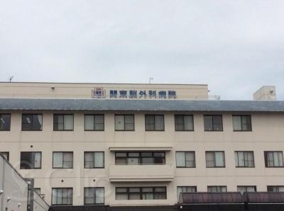 関東脳神経外科病院